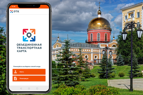 New Branded PayiQ App in Russia for the City of Samara