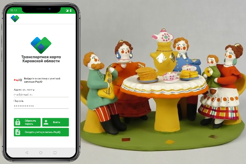 Fifth Branded PayiQ App in Russia for Kirov